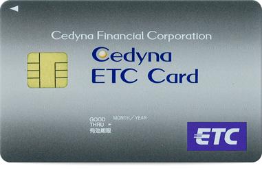 法人ETCカード ブラックカード